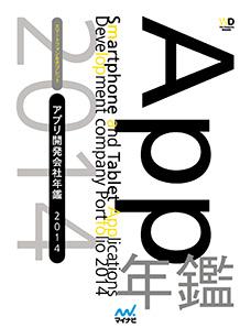 スマートフォン&タブレット アプリ開発会社年鑑 2014