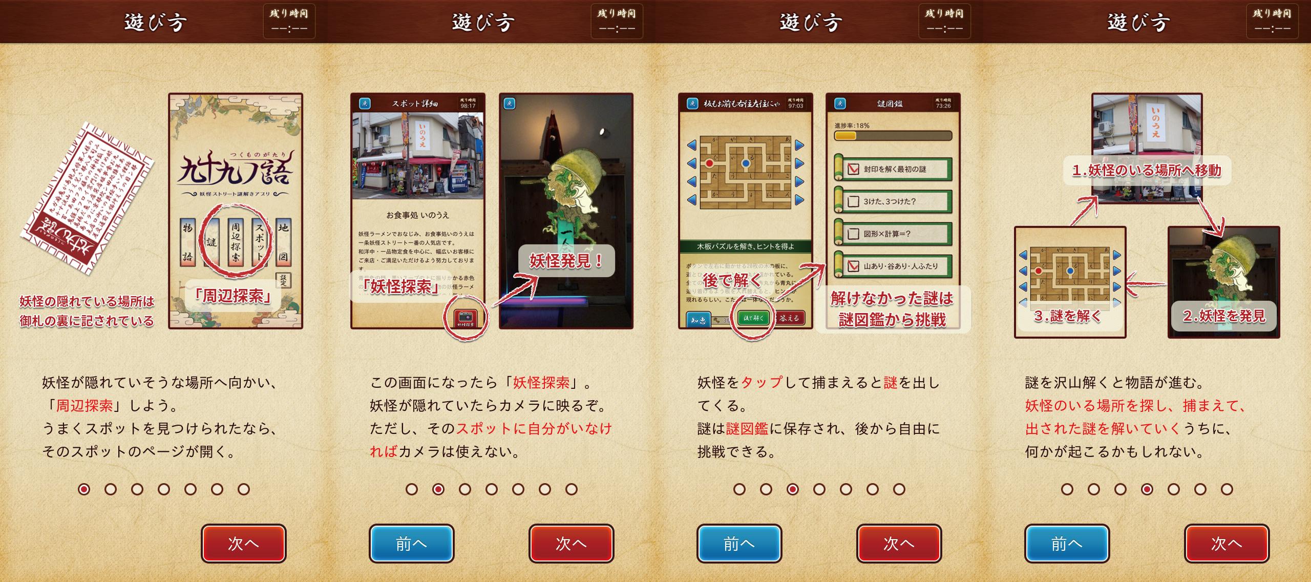 謎解きアプリ